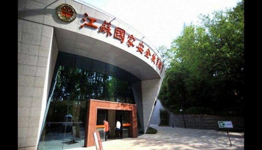Jiangsu National Security Education Museum, China